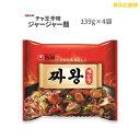 【訳あり】チャ王 ジャジャン麺 139g× 4袋 辛口 韓国食品 農心 ※賞味:20.07.12