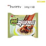 チャパゲティ 5袋 農心 チャジャン麺 韓国風ジャージャー麺 韓国ラーメン
