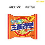 SAMYANG サムヤンラーメン 120g×40袋 三養ラーメン 1ケース ※韓国語又は英語バージョンをお届け致します。