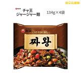 チャ王 134g×4袋 農心 チャジャン麺 ジャージャー麺