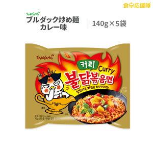 韓国ラーメン炒め麺ブルダックプルタクチーズ味SAMYANGサムヤン三養セット4袋