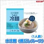 冷麺 韓国冷麺 韓国ラーメン 1人前セット 北村麺家 白 鶏だしスープ 390g