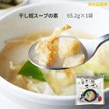 干し鱈スープの素 65.2g×1袋 ブゴック プゴク ブゴク 干しダラスープ 鱈 干しタラ 2食分