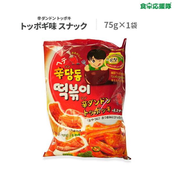 ヘテ辛ダンドントッポキ味スナック75gピリ辛旨いお菓子韓国食品お菓子