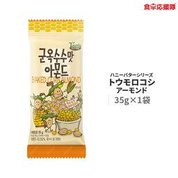 トウモロコシ味アーモンド 35g×1袋 ハニーバターシリーズ 子供 おやつ Tom`s farm ハニーバターファミリー