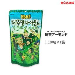 抹茶アーモンド 190g×1袋 済州抹茶アーモンド ハニーバターシリーズ 子供 おやつ Tom`s farm ハニーバターファミリー