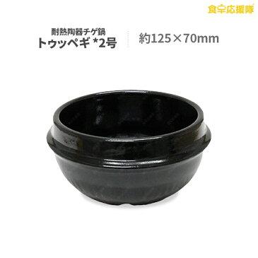 トゥッペギ2号 黒仕上げ耐熱陶器 チゲ鍋 約125~70mm サムゲタン、純豆腐、チゲなべ用