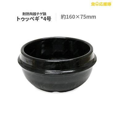 トゥッペギ 4号 黒仕上げ耐熱陶器 約160~75mm サムゲタン、純豆腐、チゲなべ用