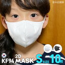 KF94 2Dマスク Sサイズ 10枚セット 子ども用 KF(Korea Filter)94 韓国製 マスク バードマスク 芸能人マスク 白 2D立体マスク 4段階フィルター ウイルス ホコリ 花粉 PM2.5 黄砂