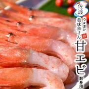 佐渡産甘エビ刺身用(冷凍)