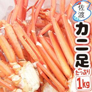 佐渡産 紅ズワイガニ カニ足1kg ボイル済み 鮮度がいいから美味しい!! 獲って、茹でて、すぐ発送 カニ 蟹 かに 自...