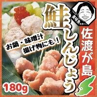 佐渡産鮭しんじょう180g
