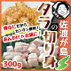 佐渡産 タラ切り身 300g(冷凍) 【クール冷凍便】【佐渡特産品】【姫津漁港】【美味魚】…