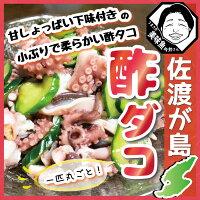 佐渡産酢タコ