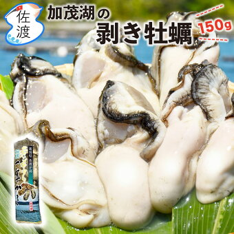牡蠣150g