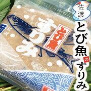 美味しいとび魚のすり身