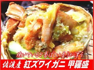 ■□■ 新商品 ■□■お酒にピッタリの絶品グルメ!!蟹の味噌と蟹肉を入れた贅沢な甲羅盛り佐渡...