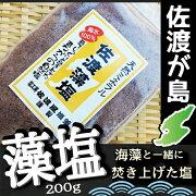 佐渡藻塩200g