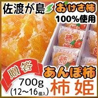 佐渡産あんぽ柿『柿姫』