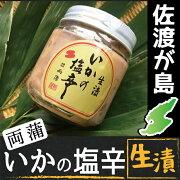 佐渡産いかの塩辛生漬け230g
