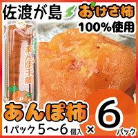 佐渡産あんぽ柿