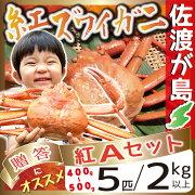 佐渡産紅ズワイガニ紅Aセット