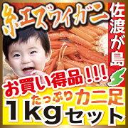 佐渡産紅ズワイガニカニ足1kg