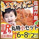【送料無料】【訳あり】佐渡産紅ズワイガニ 丸特【小】セット6...