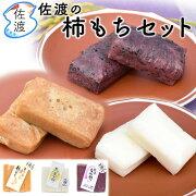 佐渡のお餅3種セット(黄金餅・柿餅・古代米入り玄米餅各1パック入)