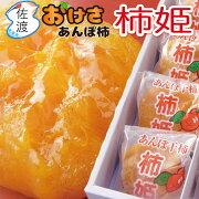 あんぽ干柿柿姫12〜16個入個別包装で食べやすい