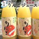 【送料無料】佐渡産りんごジュース 1リットル×3本果汁100...
