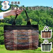 佐渡産裂き織り手提げバッグ