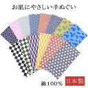 手ぬぐいTENUGUI日本製タオル和柄綿100%手拭いマスク