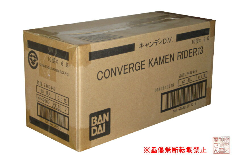 コレクション, フィギュア 1(60)CONVERGE KAMEN RIDER 13