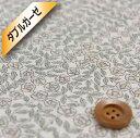 リバティプリント【40/-ダブルガーゼ】(Sleeping Rose ベージュ)スリーピング・ローズ【10-3630275・D】