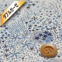 リバティプリント【40/-ダブルガーゼ】(Adelajda ブルー)アデラジャ【11-3631256・LD】