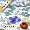 リバティプリント【40/-ダブルガーゼ】(Irma ブルー&ライトブルー)イルマ【13-3633182S70・13D】