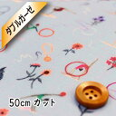 リバティプリント【40/-ダブルガーゼ】(Ribbon Twirl ライトブルー)リボン・ツイル【DC30361・J20C】