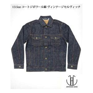 送料無料 JAPAN BLUE JEANS(ジャパンブルージーンズ)新作 人気 インディゴ メンズ [ デニムジャケット 13.5oz コートジボワール綿 ヴィンテージセルヴィッチ Gジャン ] JBJK1063 日本製