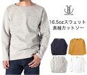 JAPAN BLUE JEANS(ジャパンブルージーンズ)新作 人気 デニムに合う クルーネック スウェット ロンT メンズ [超度詰めインレイ天竺 16.5ozスウェット ベーシック 長袖Tシャツ] 日本製 J46403J01【RCP】10P30May15