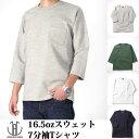 JAPAN BLUE JEANS ジャパンブルージーンズ デニムに合う 7分Tシャツ 新作 人気 メンズ [16.5オンス スーパーハードインレイ 7分袖スウェット Tシャツ] スエット カットソー 7部 JBST02 日本製【RCP】10P30May15