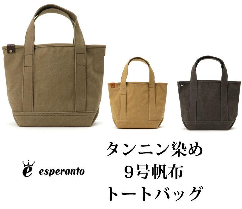 男女兼用バッグ, トートバッグ  esperanto 9 ESP-6536RCP