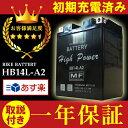 バイク バッテリー Z750F/Z750FX 型式 KZ750D 一年保証 HB14L-A2 密閉式