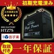 バイク バッテリー WR250X 型式 JBK-DG15J/G363E 一年保証 HTZ7S 密閉式 TZ7