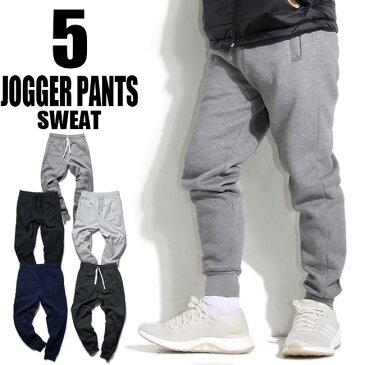 スウェット ジョガーパンツ 裏起毛 メンズ レディース ジョガーパンツ 全5色 S-XL 無地 リブ スウェットパンツ イージーパンツ サルエルパンツ スエットパンツ パンツ カジュアル ルームウェア 部屋着 ストリート系 コットン100%