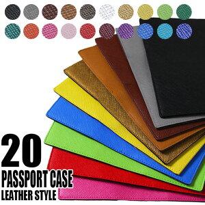 レザー風 パスポートケース メンズ レディース ウィメンズ かっこいい クール 大人 春夏秋冬用 PVC100% 全20色
