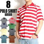 ボーダーポロシャツ メンズ ボーダーTシャツ大人気の レイヤード ボーダーポロシャツ8カラー S-2XL[ラガーシャツ 半袖 ポロ ボーダー柄 無地 Tシャツ カットソー レディース ポロTシャツ 大きいサイズ 夏服 インナー]