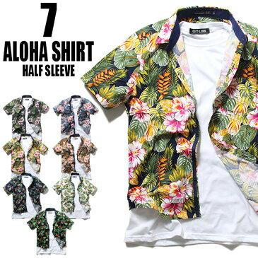 花柄 アロハシャツ 7カラー 総柄 M L XL ボタンシャツ ハイビスカス メンズ レディース 鳥柄 半袖 かりゆしウェア ボタンダウンシャツ フェス リゾート ハワイアン ALOHA ハワイ グアム 旅行 綿 100% 夏 海 アウトドア 祭り 夏服 コットン