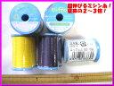 伸びるミシン糸を捜していた方、必見です!ストレッチ素材専用のミシン糸です従来のミシン糸の2...