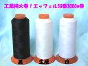 今話題の伸びる糸の工業用巻です、小巻20個分で超お得です!ストレッチ素材に最適なミシン糸で...